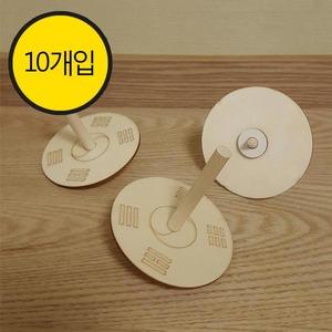 (10개입) 팬시우드 팽이 직경 7.5cm 높이 8cm
